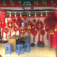 【32号商位】志忠中国结