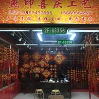 【73号ag客服|官方网站】燕印喜庆工艺