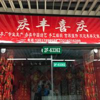 【38号商位】庆丰喜庆中国结