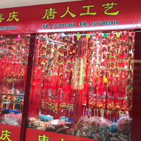 【92号商位】唐人工艺中国结