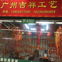 【86号商位】广州吉祥工艺厂