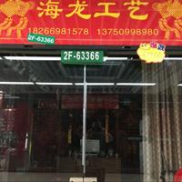 【47号商位】海龙工艺中国结