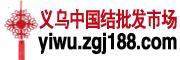 义乌中国结批发市场