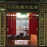 【27号商位】文园工艺中国结