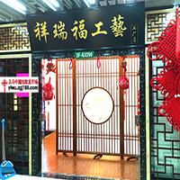【68号商位】 祥瑞福工艺