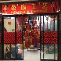 【5号商位】义乌商贸城中国结批发